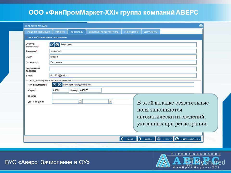 ВУС «Аверс: Зачисление в ОУ» В этой вкладке обязательные поля заполняются автоматически из сведений, указанных при регистрации.