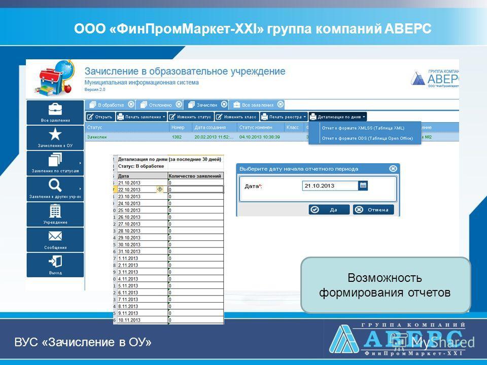 ООО «ФинПромМаркет-XXI» группа компаний АВЕРС ВУС «Зачисление в ОУ» Возможность формирования отчетов