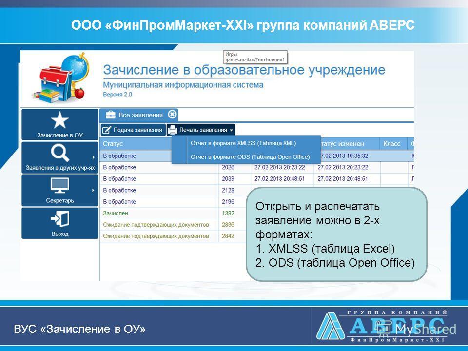 Открыть и распечатать заявление можно в 2-х форматах: 1. XMLSS (таблица Excel) 2. ODS (таблица Open Office) ООО «ФинПромМаркет-XXI» группа компаний АВЕРС ВУС «Зачисление в ОУ»