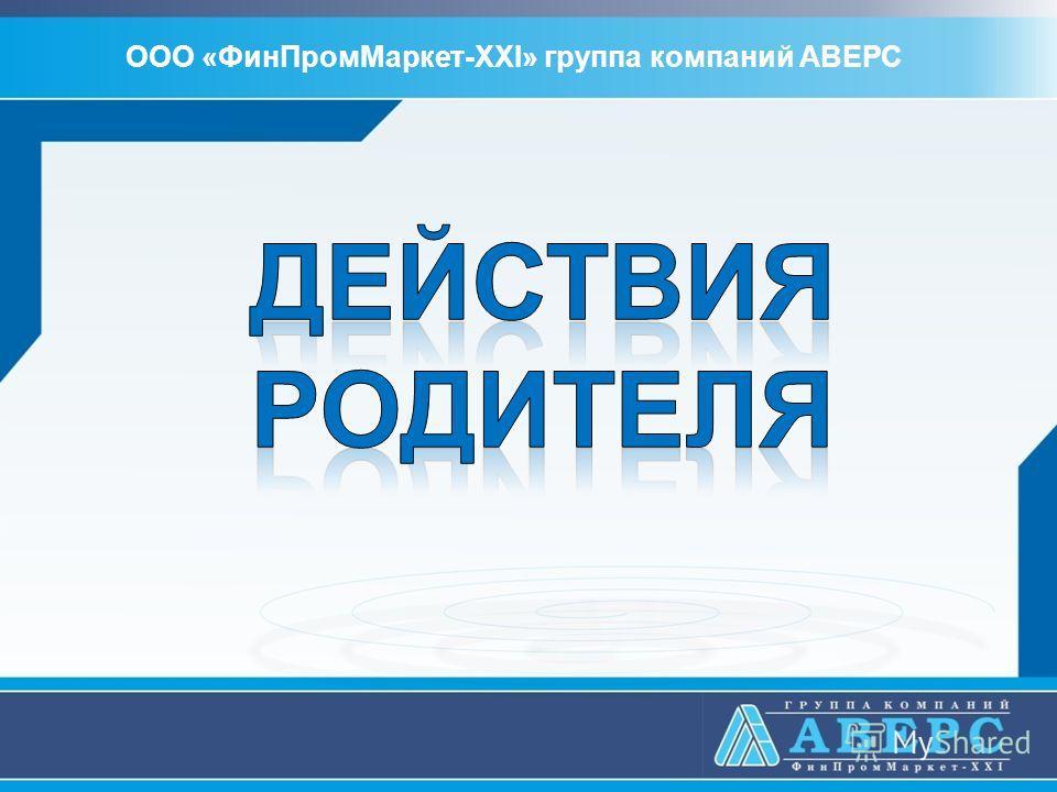 ООО «ФинПромМаркет-XXI» группа компаний АВЕРС