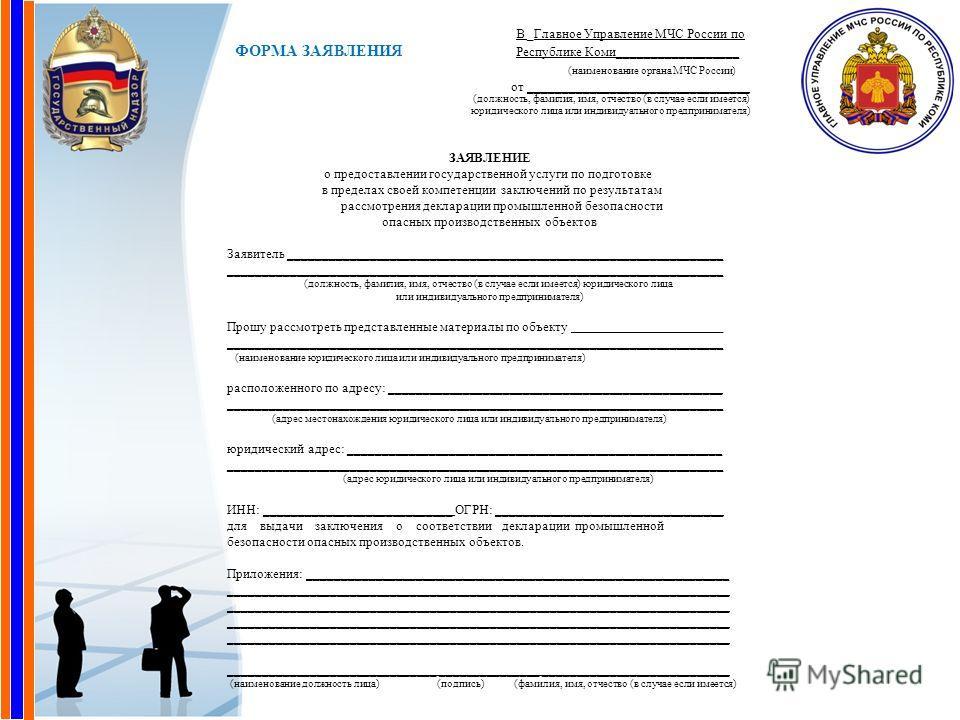 В _Главное Управление МЧС России по ФОРМА ЗАЯВЛЕНИЯ Республике Коми__________________ (наименование органа МЧС России) от _________________________________ (должность, фамилия, имя, отчество (в случае если имеется) юридического лица или индивидуально