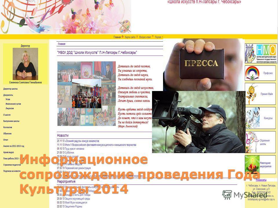 Информационное сопровождение проведения Года Культуры 2014