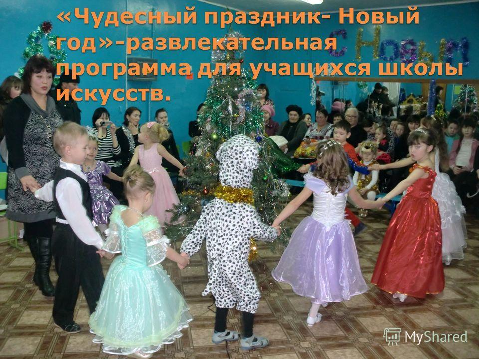«Чудесный праздник- Новый год»-развлекательная программа для учащихся школы искусств.