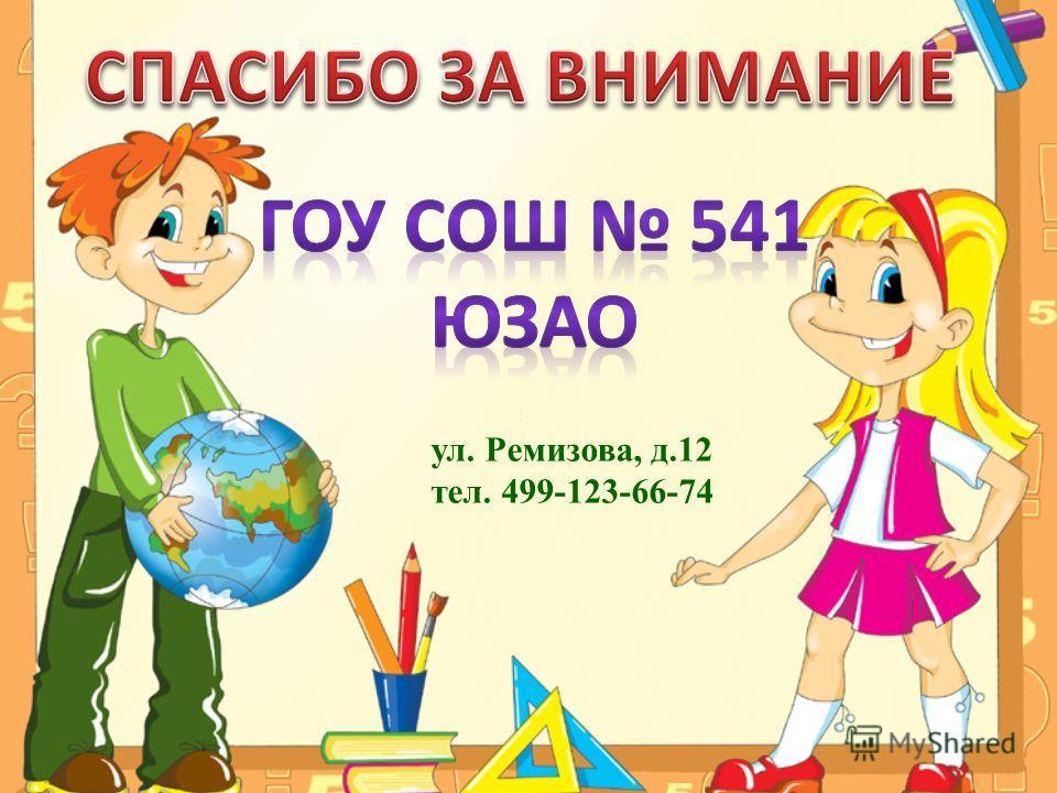 ул. Ремизова, д.12 тел. 499-123-66-74