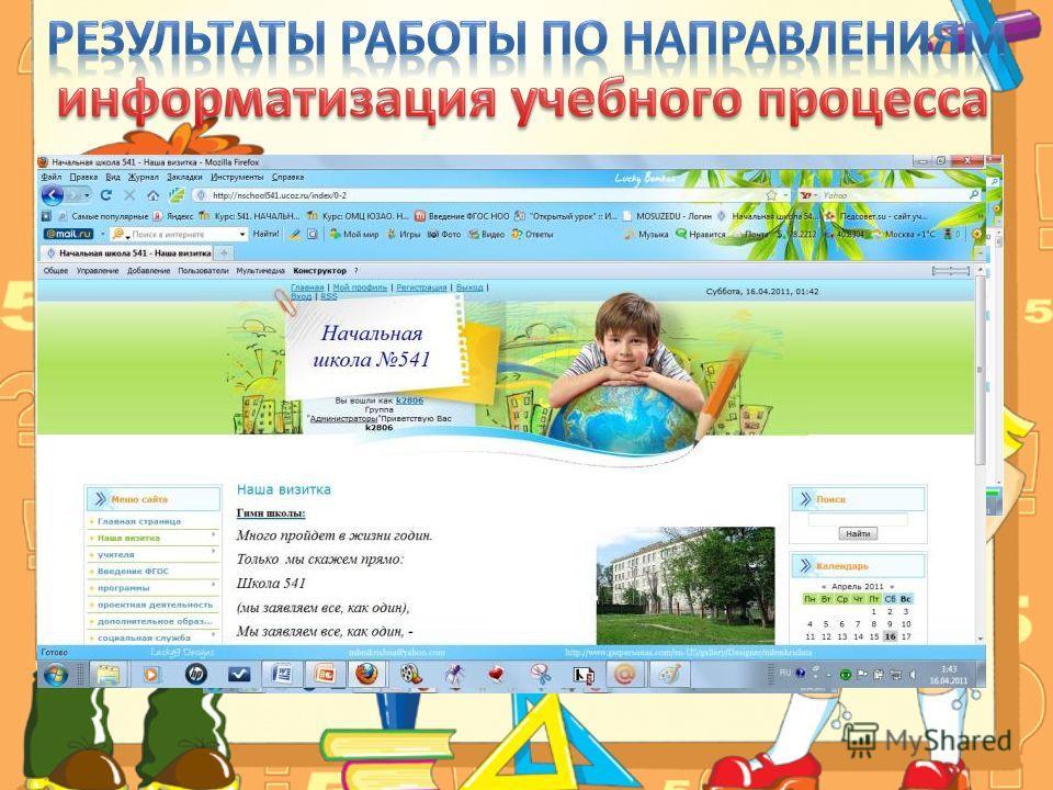 создание и ведение сайта начальной школы ведение образовательных пространств в системе Moodle