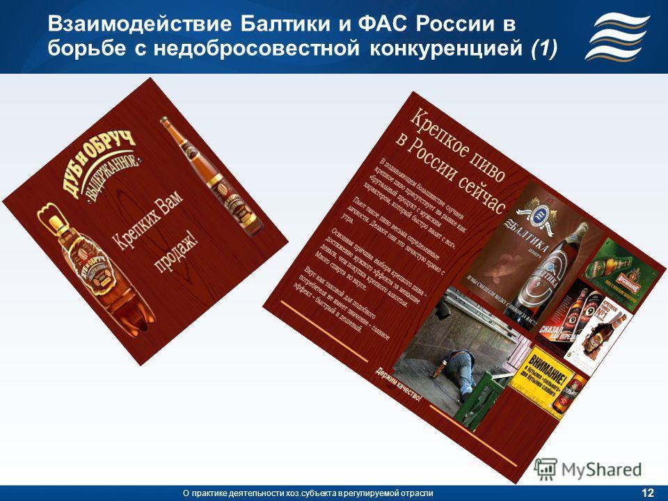 12 О практике деятельности хоз.субъекта в регулируемой отрасли Взаимодействие Балтики и ФАС России в борьбе с недобросовестной конкуренцией (1)