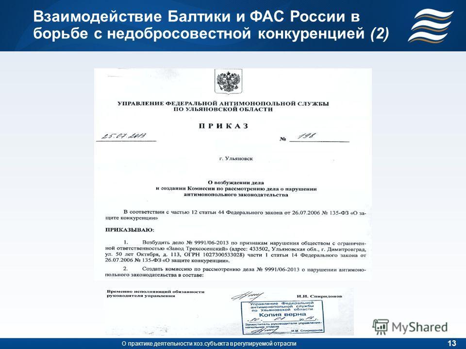 13 О практике деятельности хоз.субъекта в регулируемой отрасли Взаимодействие Балтики и ФАС России в борьбе с недобросовестной конкуренцией (2)