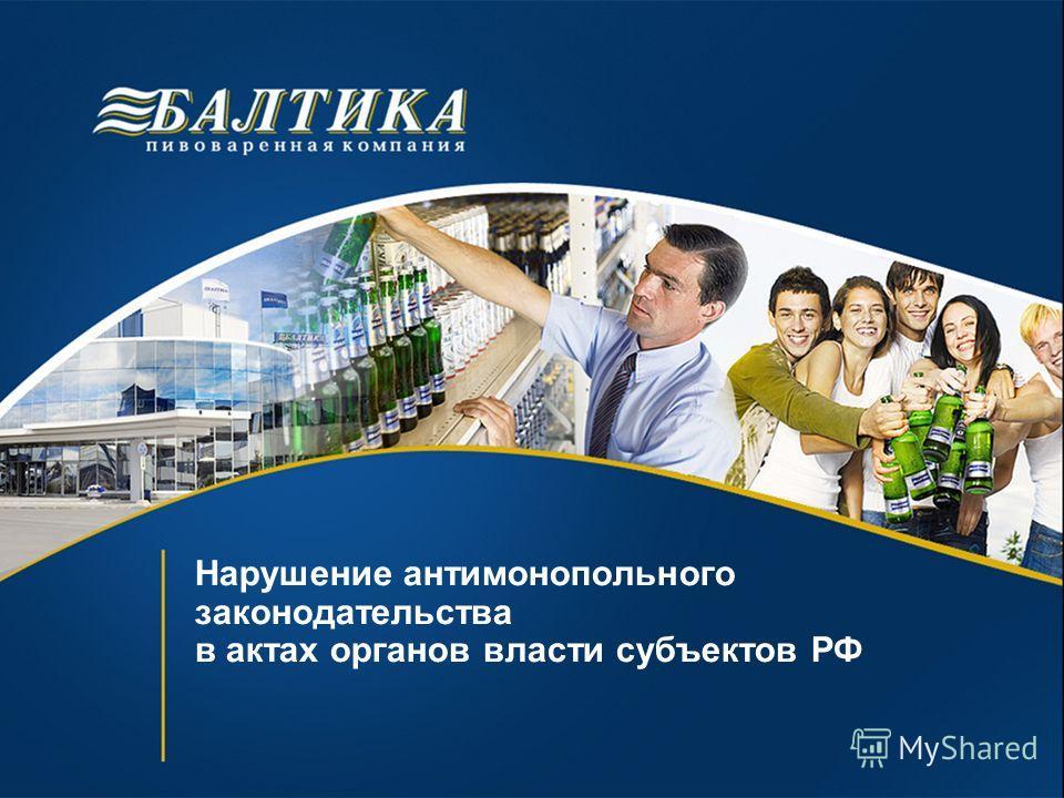 Нарушение антимонопольного законодательства в актах органов власти субъектов РФ
