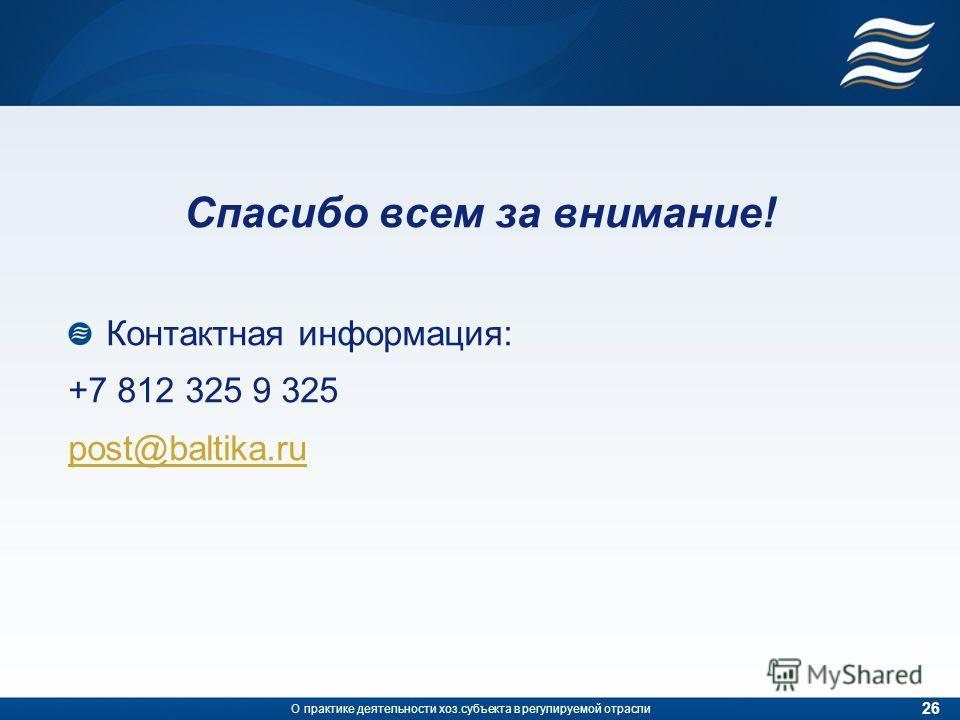 Спасибо всем за внимание! Контактная информация: +7 812 325 9 325 post@baltika.ru 26 О практике деятельности хоз.субъекта в регулируемой отрасли
