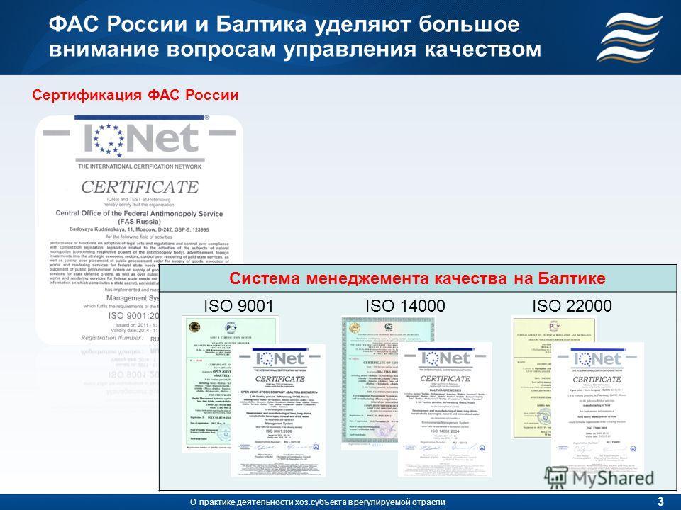 ФАС России и Балтика уделяют большое внимание вопросам управления качеством Сертификация ФАС России О практике деятельности хоз.субъекта в регулируемой отрасли 3 Система менеджемента качества на Балтике ISO 9001 ISO 14000 ISO 22000