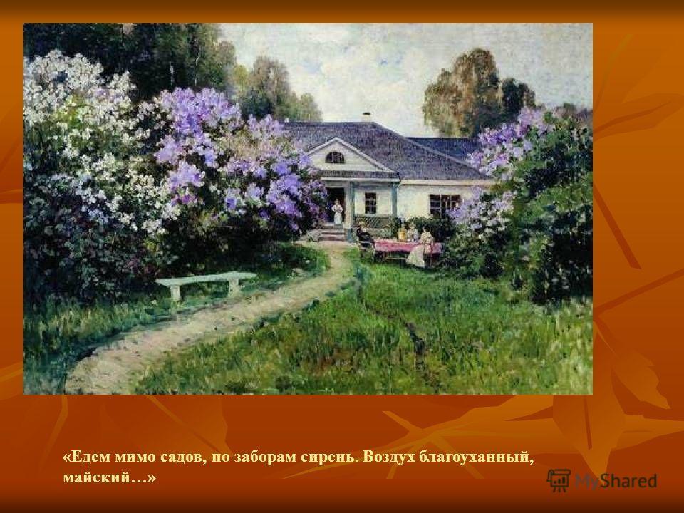 «Едем мимо садов, по заборам сирень. Воздух благоуханный, майский…»
