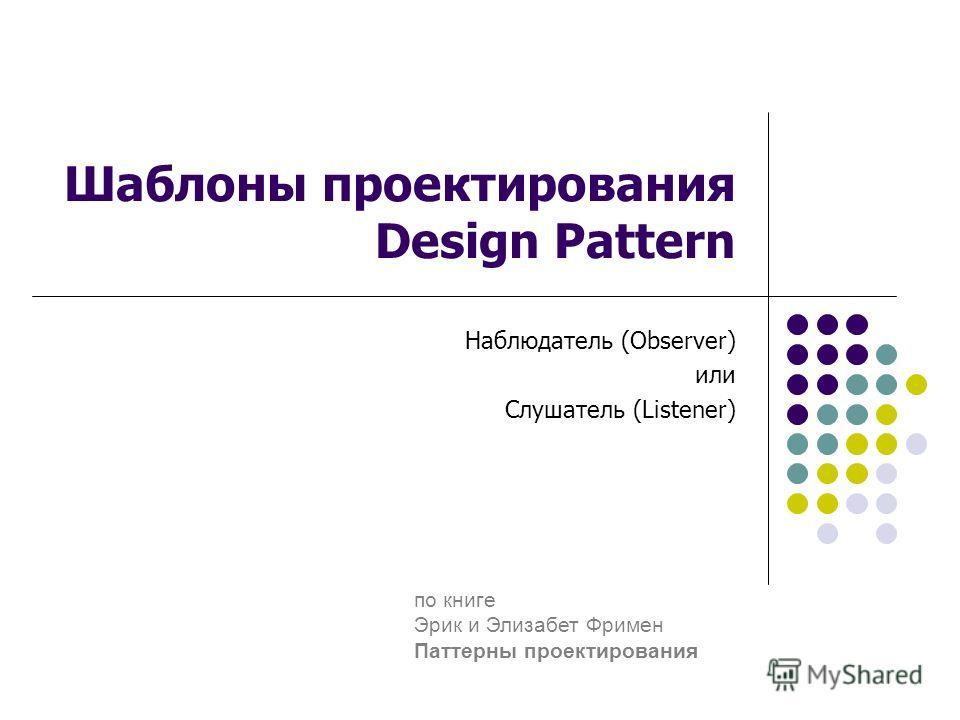 Шаблоны проектирования Design Pattern Наблюдатель (Observer) или Слушатель (Listener) по книге Эрик и Элизабет Фримен Паттерны проектирования