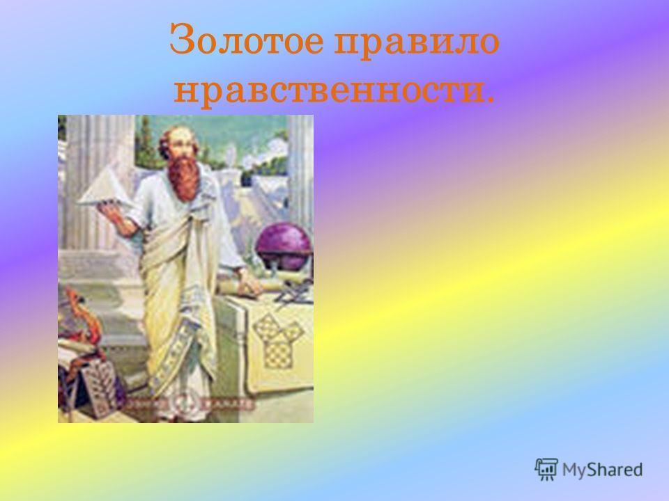 Урок по теме: «Золотое правило нравственности».