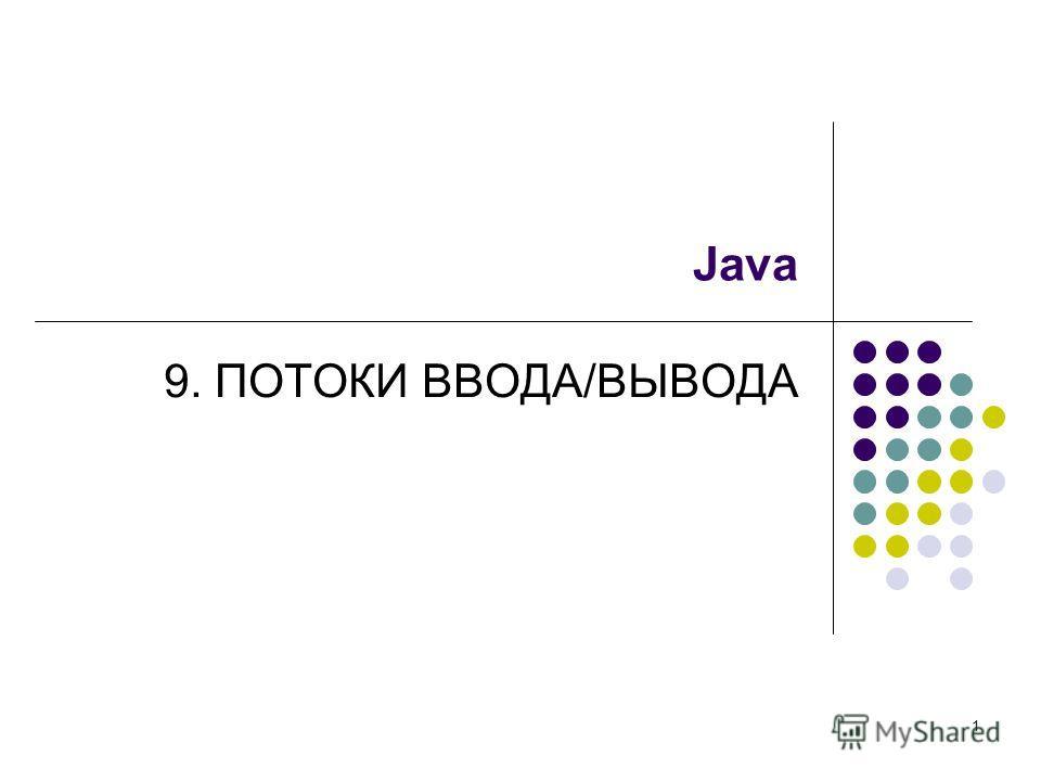 1 Java 9. ПОТОКИ ВВОДА/ВЫВОДА