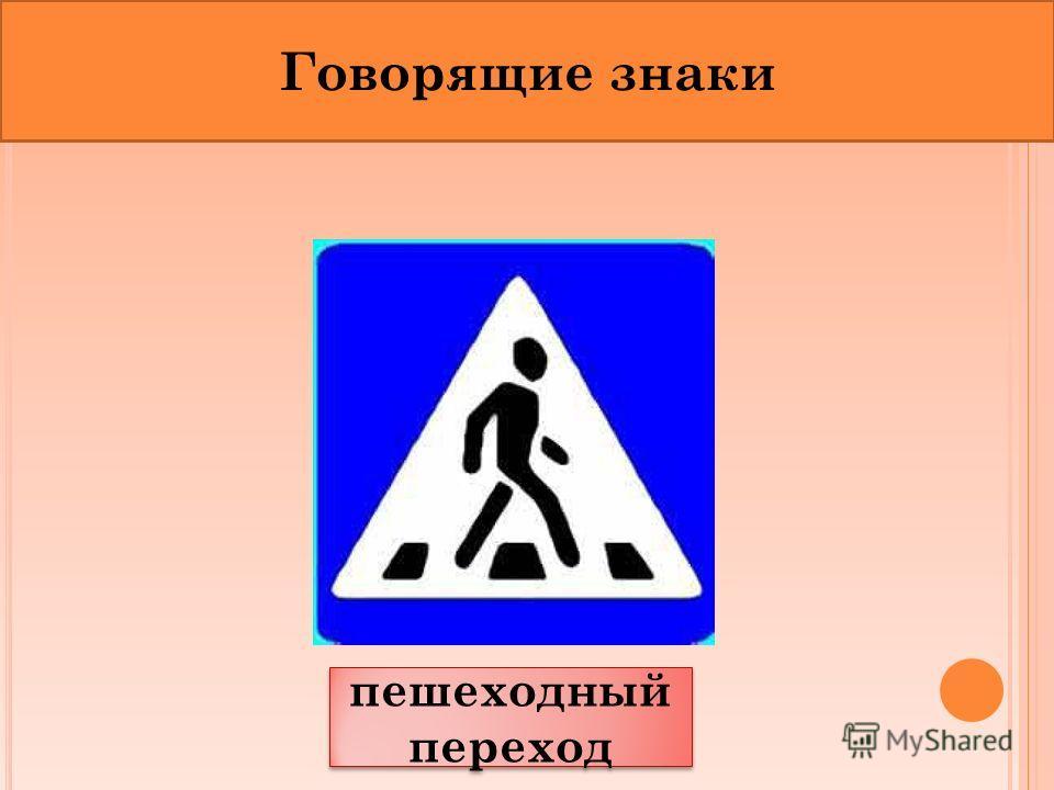 пешеходный переход Говорящие знаки