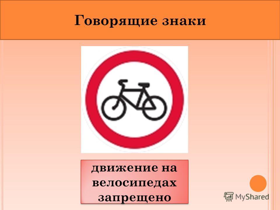 движение на велосипедах запрещено Говорящие знаки