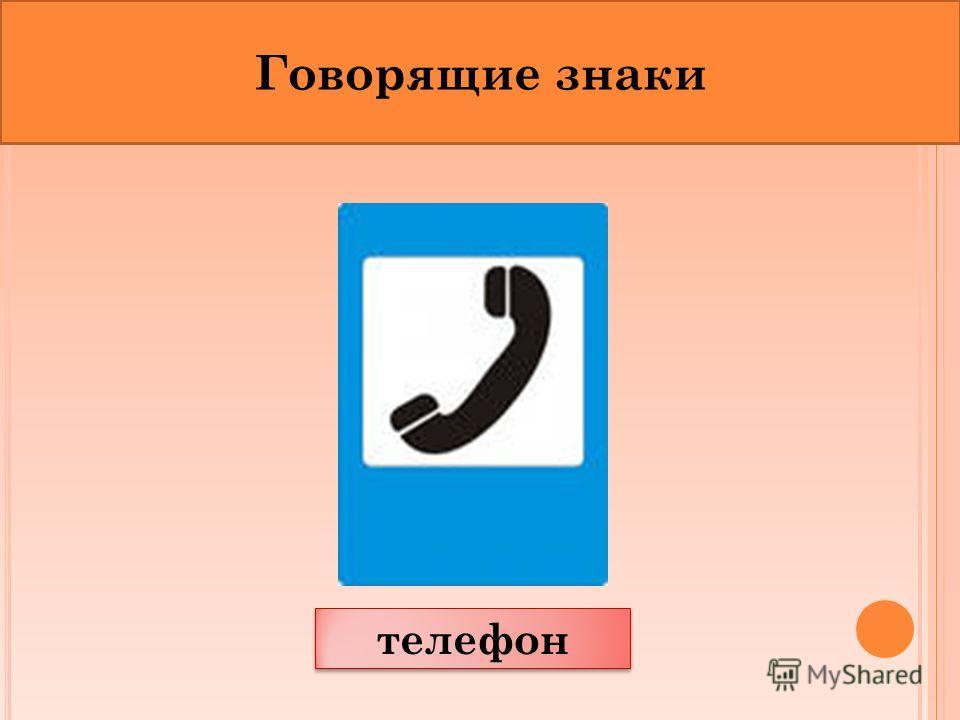 телефон Говорящие знаки