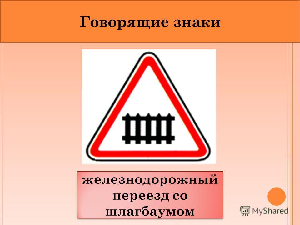 железнодорожный переезд со шлагбаумом Говорящие знаки