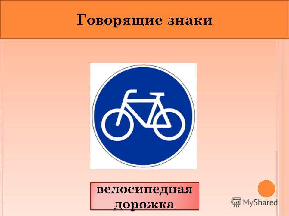 велосипедная дорожка Говорящие знаки