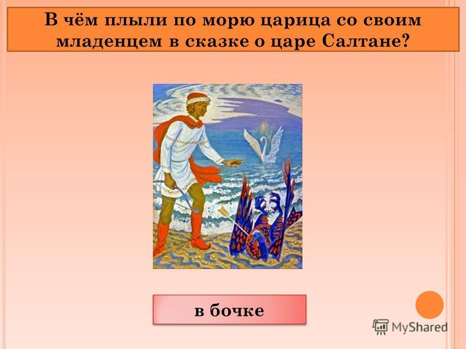 в бочке В чём плыли по морю царица со своим младенцем в сказке о царе Салтане?