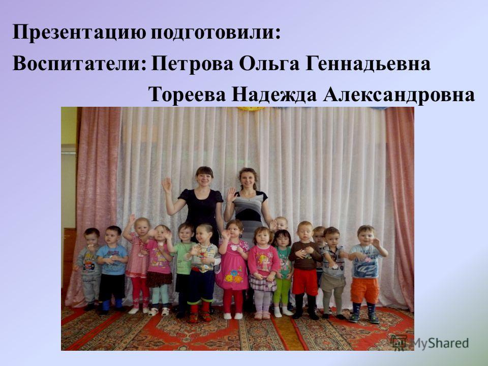 Презентацию подготовили : Воспитатели : Петрова Ольга Геннадьевна Тореева Надежда Александровна