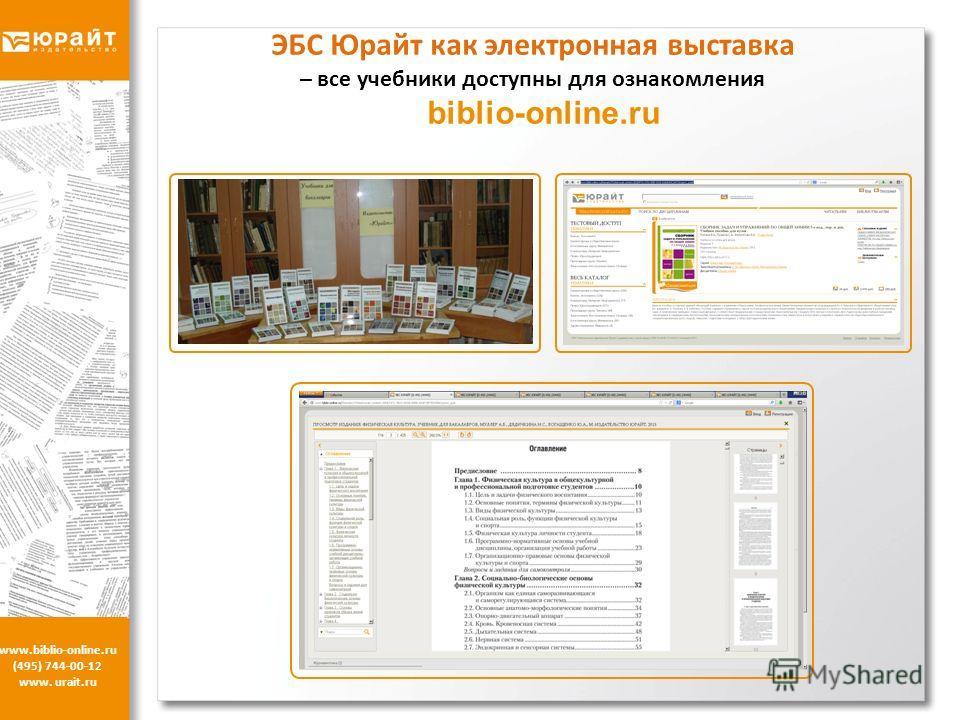 www.biblio-online.ru (495) 744-00-12 www. urait.ru ЭБС Юрайт как электронная выставка – все учебники доступны для ознакомления biblio-online.ru www.biblio-online.ru (495) 744-00-12 www. urait.ru
