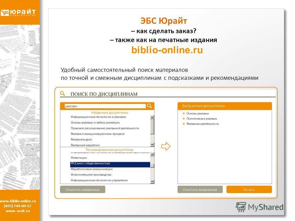 www.biblio-online.ru (495) 744-00-12 www. urait.ru ЭБС Юрайт – как сделать заказ? – также как на печатные издания biblio-online.ru Удобный самостоятельный поиск материалов по точной и смежным дисциплинам с подсказками и рекомендациями www.biblio-onli