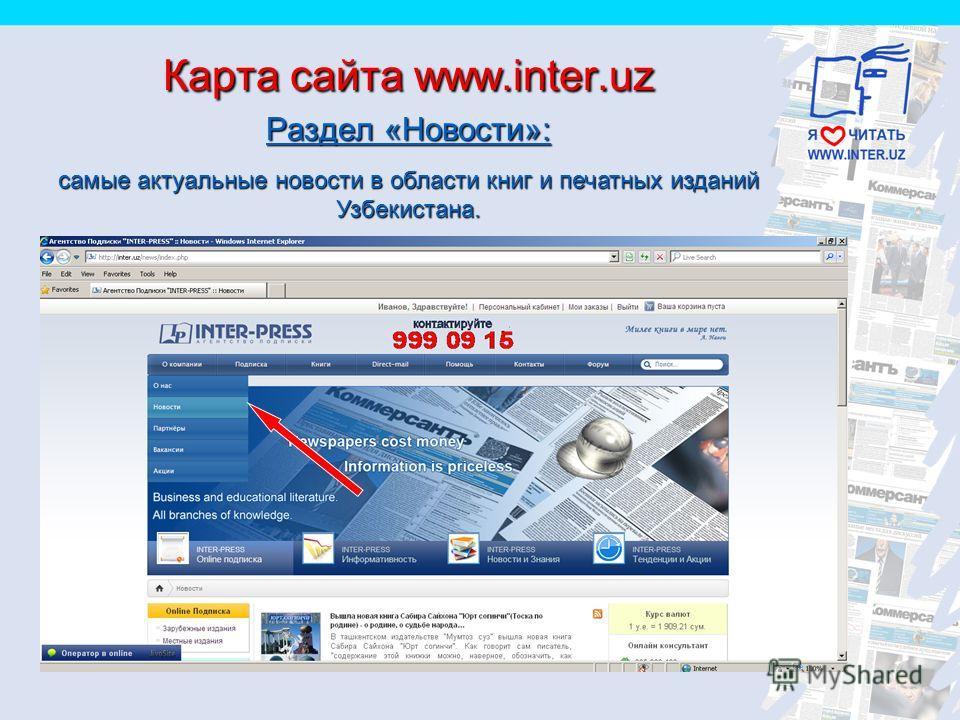 Карта сайта www.inter.uz Раздел «Новости»: самые актуальные новости в области книг и печатных изданий Узбекистана.