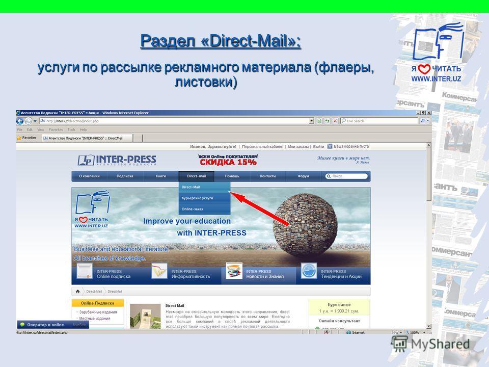 Раздел «Direct-Mail»: услуги по рассылке рекламного материала (флаеры, листовки)