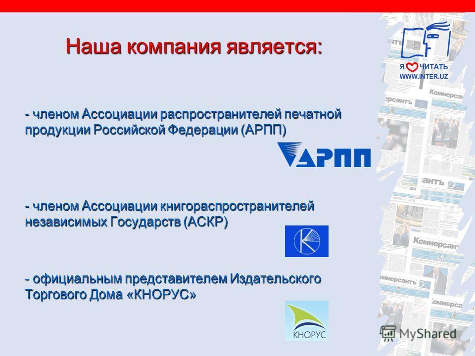 Наша компания является: - членом Ассоциации распространителей печатной продукции Российской Федерации (АРПП) - членом Ассоциации книгораспространителей независимых Государств (АСКР) - официальным представителем Издательского Торгового Дома «КНОРУС»