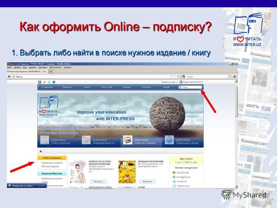 Как оформить Online – подписку? 1. Выбрать либо найти в поиске нужное издание / книгу