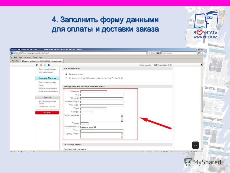 4. Заполнить форму данными для оплаты и доставки заказа