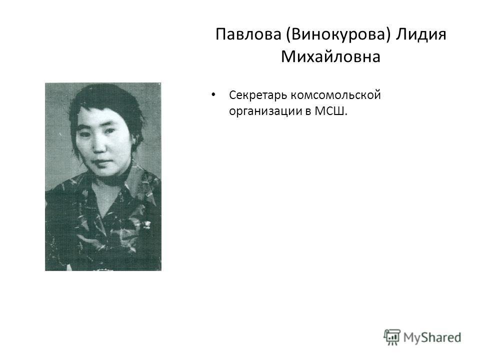 Павлова (Винокурова) Лидия Михайловна Секретарь комсомольской организации в МСШ.