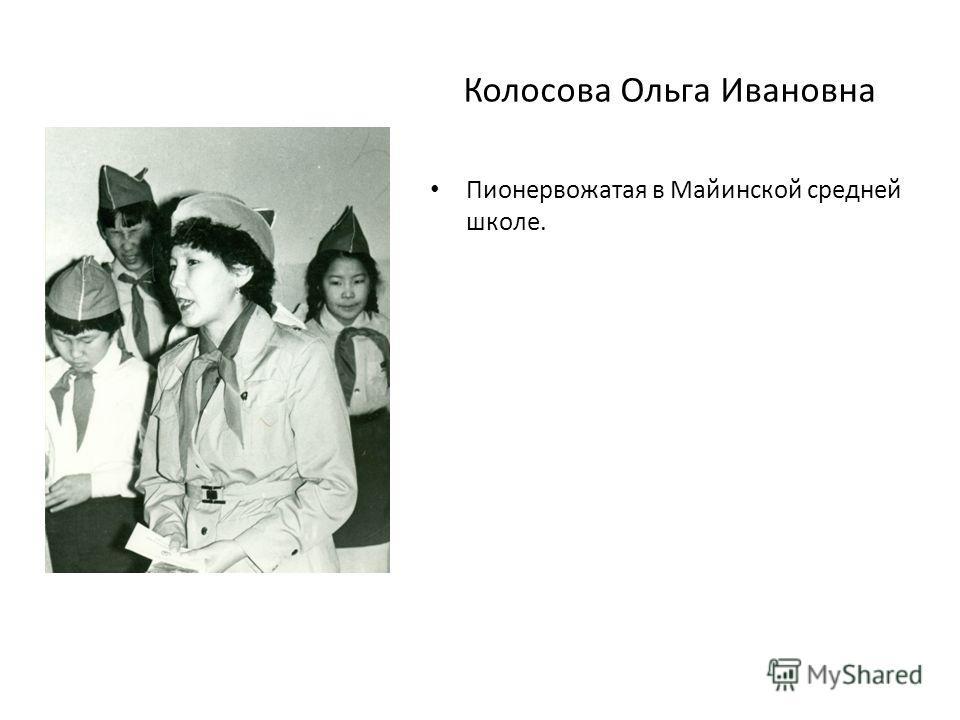 Колосова Ольга Ивановна Пионервожатая в Майинской средней школе.