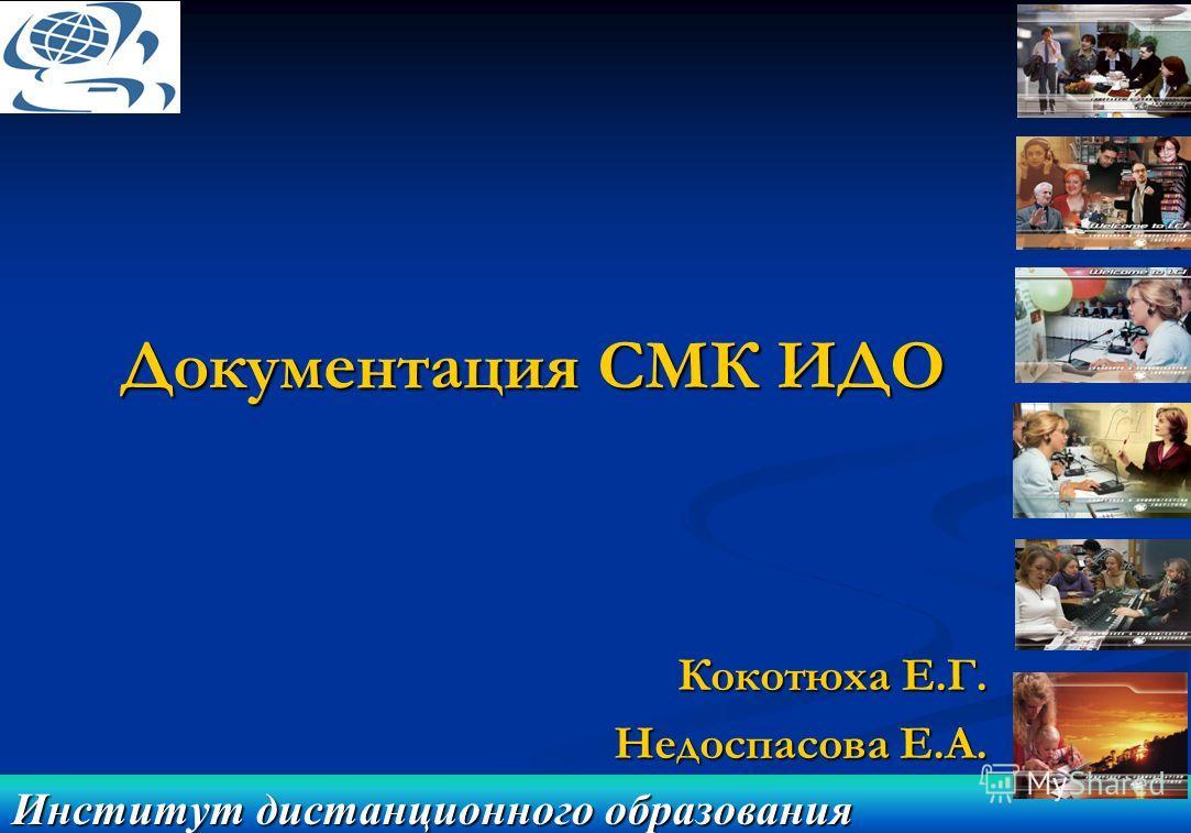 Институт дистанционного образования Документация СМК ИДО Кокотюха Е.Г. Недоспасова Е.А.