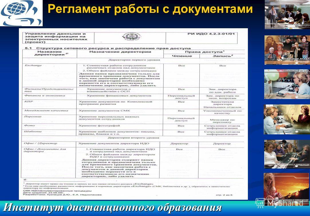 Институт дистанционного образования Регламент работы с документами