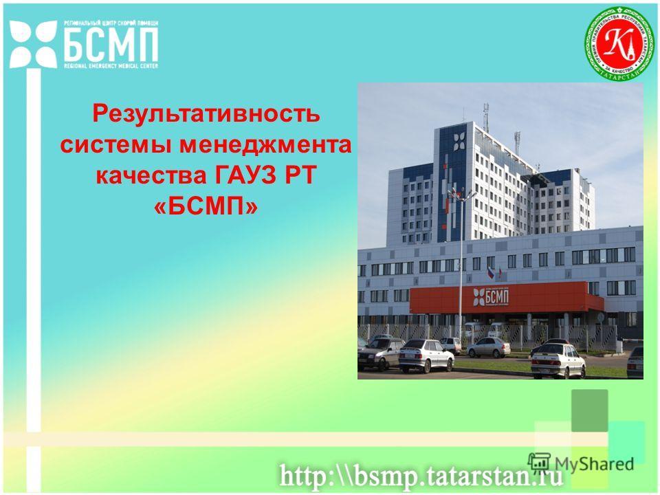 Результативность системы менеджмента качества ГАУЗ РТ «БСМП»
