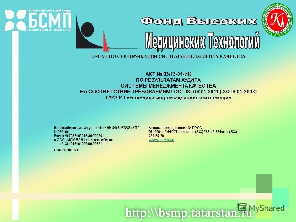 Новосибирск, ул. Фрунзе, 19а ИНН 5406169286; КПП 540601001 Р/счет 40703810301530000026 в ОАО «МДМ БАНК» г.Новосибирск к/с 30101810100000000821 БИК 045004821 Аттестат аккредитации РОСС RU.0001.13ИФ09Телефоны: (383) 363-12-38Факс: (383) 224-55-70 www.i