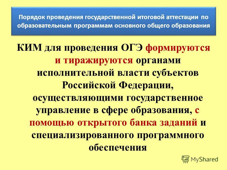 КИМ для проведения ОГЭ формируются и тиражируются органами исполнительной власти субъектов Российской Федерации, осуществляющими государственное управление в сфере образования, с помощью открытого банка заданий и специализированного программного обес