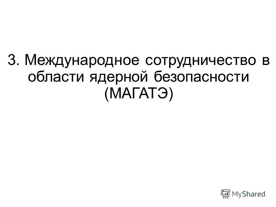 3. Международное сотрудничество в области ядерной безопасности (МАГАТЭ)