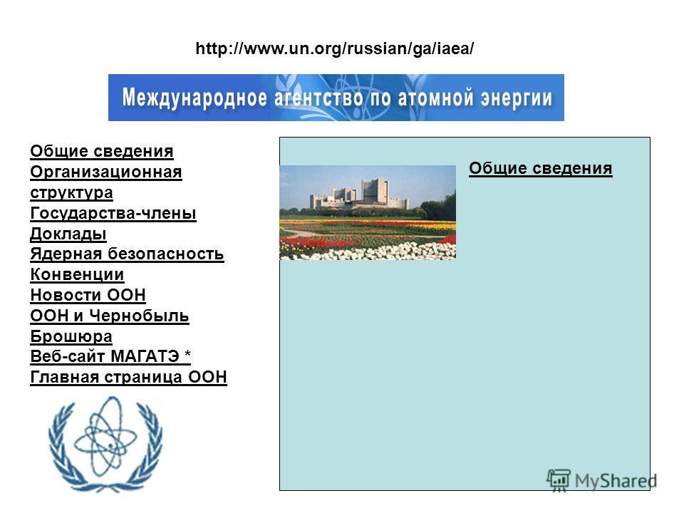 http://www.un.org/russian/ga/iaea/ Общие сведения Организационная структура Государства-члены Доклады Ядерная безопасность Конвенции Новости ООН ООН и Чернобыль Брошюра Веб-сайт МАГАТЭ * Главная страница ООН Общие сведения