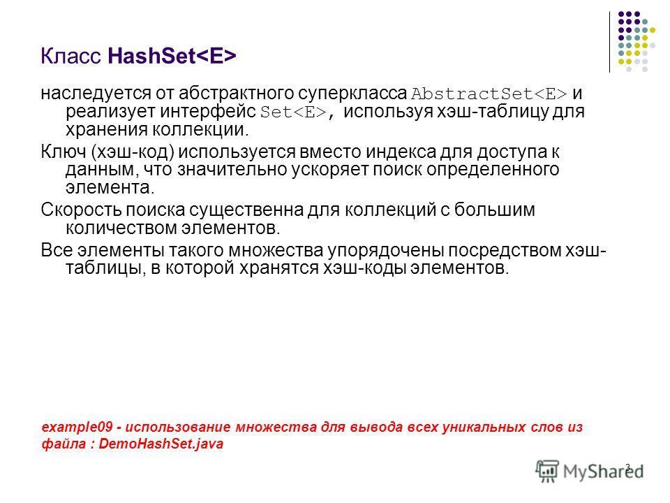 3 Класс HashSet наследуется от абстрактного суперкласса AbstractSet и реализует интерфейс Set, используя хэш-таблицу для хранения коллекции. Ключ (хэш-код) используется вместо индекса для доступа к данным, что значительно ускоряет поиск определенного