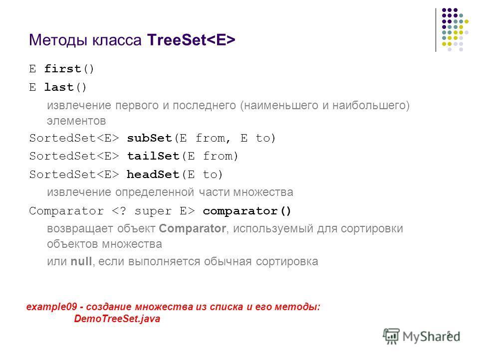 5 Методы класса TreeSet E first() E last() извлечение первого и последнего (наименьшего и наибольшего) элементов SortedSet subSet(E from, E to) SortedSet tailSet(E from) SortedSet headSet(E to) извлечение определенной части множества Comparator compa