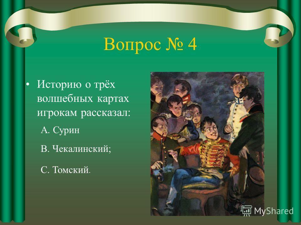 Вопрос 4 Историю о трёх волшебных картах игрокам рассказал: А. Сурин В. Чекалинский; С. Томский.