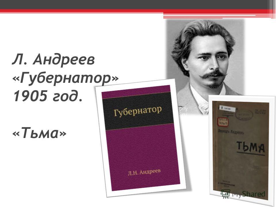 Л. Андреев «Губернатор» 1905 год. «Тьма»