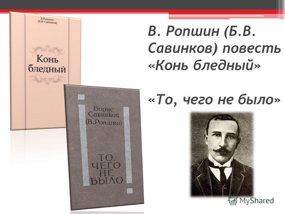 В. Ропшин (Б.В. Савинков) повесть «Конь бледный» «То, чего не было»