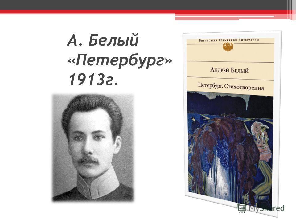 А. Белый «Петербург» 1913г.