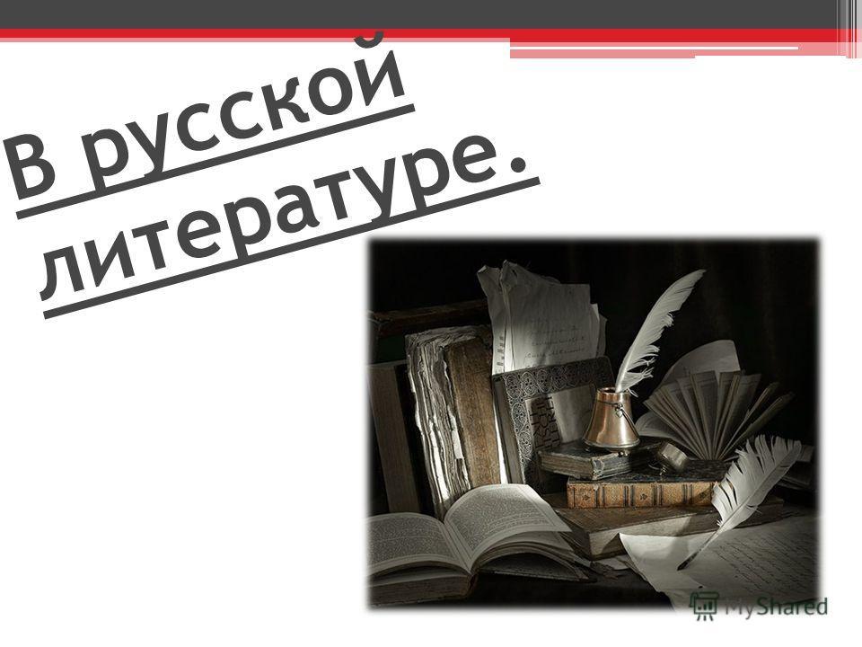 В русской литературе.