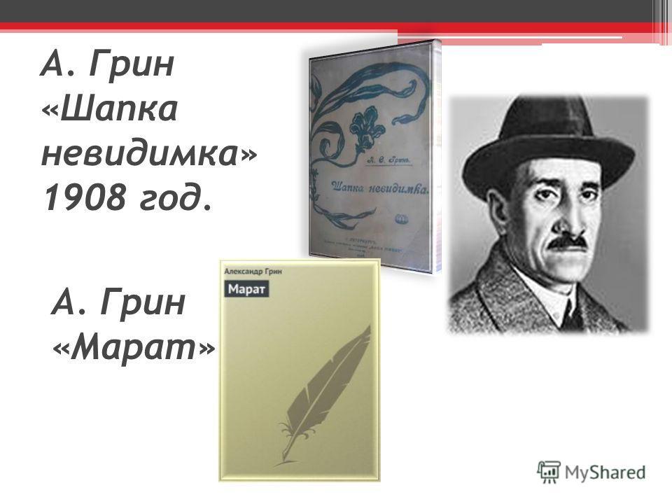 А. Грин «Шапка невидимка» 1908 год. А. Грин «Марат»