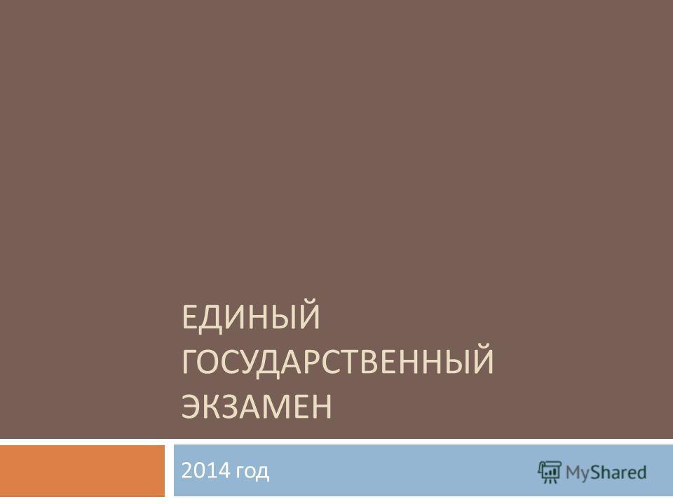 ЕДИНЫЙ ГОСУДАРСТВЕННЫЙ ЭКЗАМЕН 2014 год